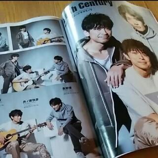 ブイシックス(V6)の月刊TVガイド 切り抜き トニセン(アート/エンタメ/ホビー)