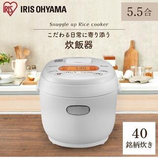★送料無料★アイリスオーヤマ 銘柄炊飯器 5.5合