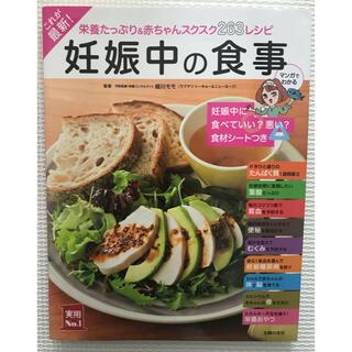 シュフトセイカツシャ(主婦と生活社)のこれが最新!妊娠中の食事 栄養たっぷり&赤ちゃんスクスク263レシピ(結婚/出産/子育て)