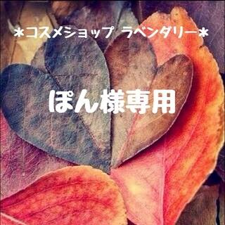 リサージ(LISSAGE)のぽん様専用(シャンプー/コンディショナーセット)