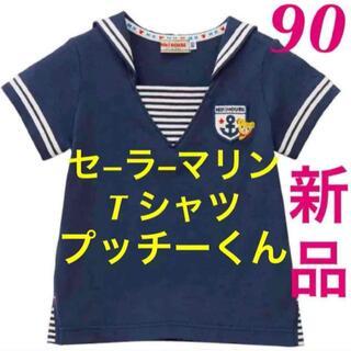 mikihouse - ミキハウス★半袖 Tシャツ セーラー マリン ボーダー★プッチー ネイビー 90