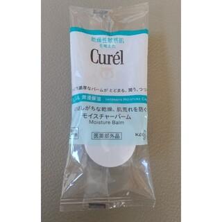 キュレル(Curel)のキュレル   モイスチャーバーム   サンプル(サンプル/トライアルキット)