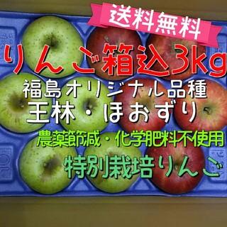ほおずり・王林りんご2種詰め箱込み3kg【特別栽培】福島市