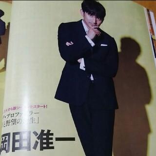 ブイシックス(V6)の月刊TVガイド 岡田准一 切り抜き(アート/エンタメ/ホビー)