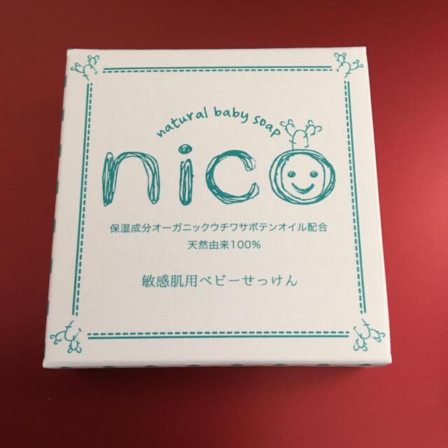 nico せっけん コスメ/美容のボディケア(ボディソープ/石鹸)の商品写真