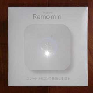 Nature Remo mini 新品未開封