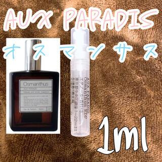オゥパラディ(AUX PARADIS)のオゥパラディ オスマンサス 1ml(香水(女性用))