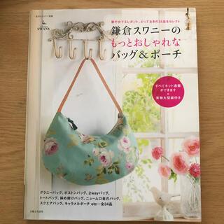 シュフトセイカツシャ(主婦と生活社)の鎌倉スワニ-のもっとおしゃれなバッグ&ポ-チ 華やかでエレガント。とっておきの3(趣味/スポーツ/実用)