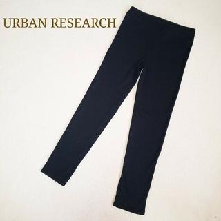 アーバンリサーチ(URBAN RESEARCH)のURBAN RESEARCH ワッフル レギンス パンツ 黒(レギンス/スパッツ)