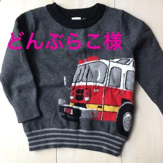 ギャップ(GAP)のGAP 消防車ニット 80cm  バースデイ  ZARA(ニット/セーター)
