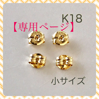 K18ピアス キャッチ  K18キャッチ  小   2ペア