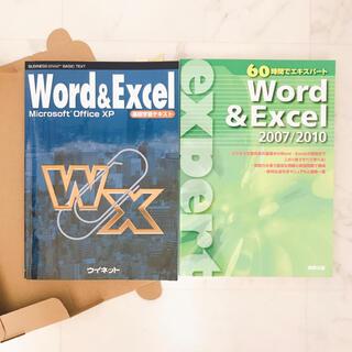 マイクロソフト(Microsoft)の【2冊】ワード エクセル Word Excel 2007 2010 XP CD付(コンピュータ/IT)