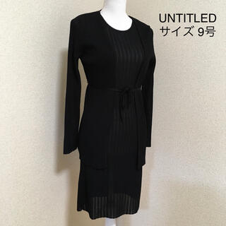 UNTITLED - 【超美品】UNTITLED* ニットワンピース&カーディガン 黒 アンサンブル