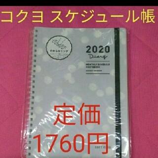 コクヨ(コクヨ)のスケジュール帳  2020  コクヨ  月間2021/3月まで有り(カレンダー/スケジュール)