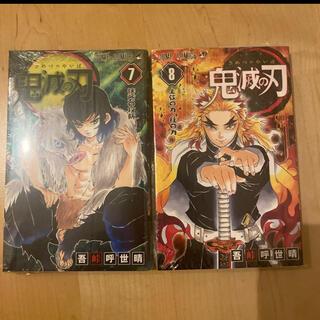 鬼滅の刃 2冊