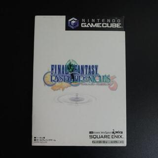 ニンテンドーゲームキューブ(ニンテンドーゲームキューブ)のファイナルファンタジー・クリスタルクロニクル GC(家庭用ゲームソフト)