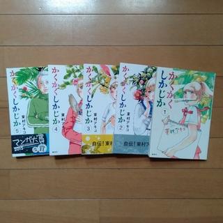 集英社 - かくかくしかじか 1〜5巻 全巻セット