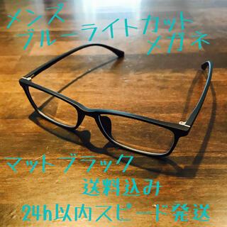 ブルーライト ブルーライトカットメガネ メンズ 50% PCメガネ M1-3