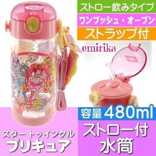 スター トゥインクルプリキュア♡ストローマグ ストロー付ボトル 水筒 480ml