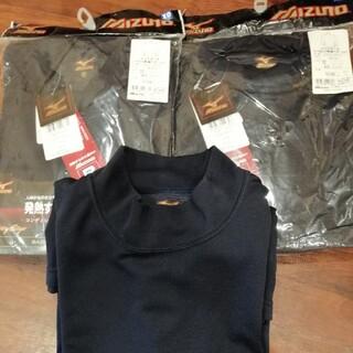 MIZUNO - ミズノ アンダーシャツ長袖 XOサイズ3枚セット