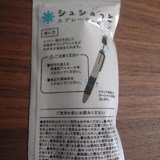 スプレーボールペン(インク黒) インテリア/住まい/日用品の文房具(ペン/マーカー)の商品写真