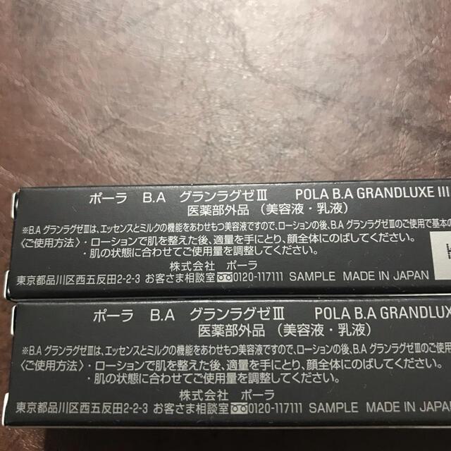 ポーラ BAグランラグゼIII 6グラム✖︎2本 コスメ/美容のスキンケア/基礎化粧品(美容液)の商品写真