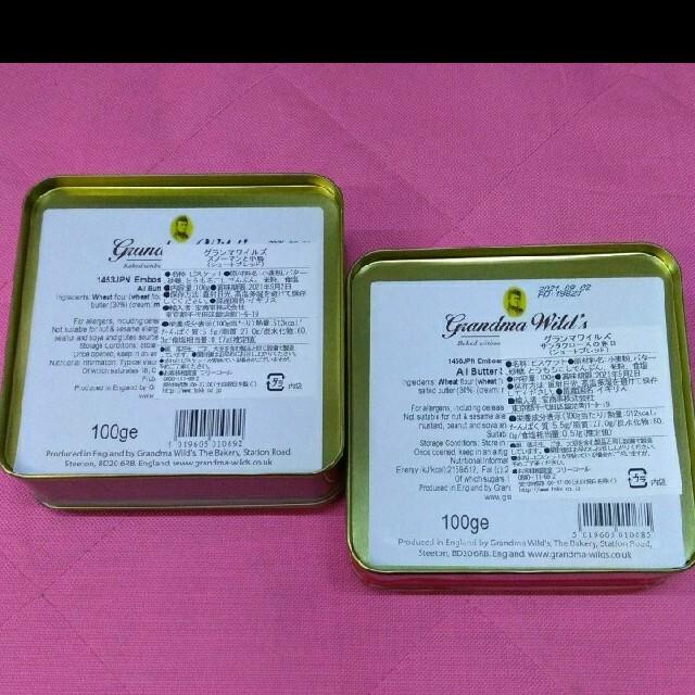 菓子  Xmas菓子  ショートブレッド  英国製  ギフト菓子 食品/飲料/酒の食品(菓子/デザート)の商品写真