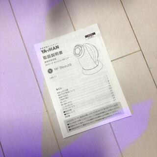 ヤーマン(YA-MAN)のヤーマンメガシェイプ取り扱い説明書(ボディケア/エステ)