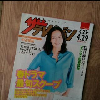 ザ・テレビジョン 中谷美紀さん(アート/エンタメ/ホビー)