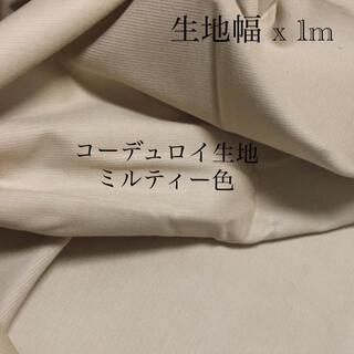 mina perhonen - コーデュロイ ミルティー 生地 check&stripe