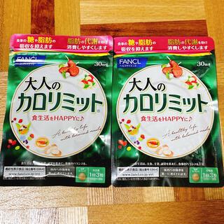 FANCL - ファンケル☆大人のカロリミット(30回分)×2袋☆送料無料