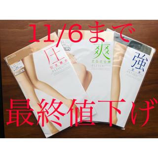 Atsugi - アツギ ATSUGI ストッキング 3足まとめ売り