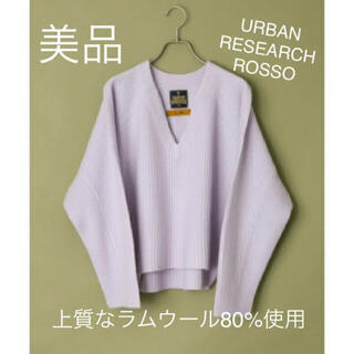 URBAN RESEARCH ROSSO - 10/31までお値下げ♡アーバンリサーチロッソ♡ラムウール♡ニット♡ラベンダー