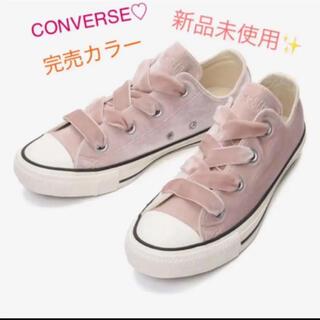 CONVERSE - 10/31までお値下げ【新品未使用】コンバース♡ベロアリボン♡ローカット