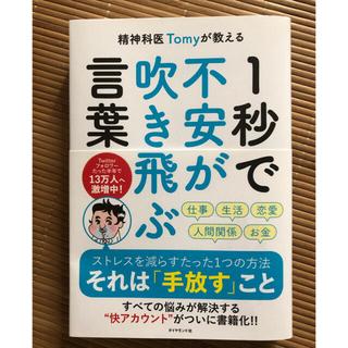 ダイヤモンドシャ(ダイヤモンド社)の精神科医Tomyが教える1秒で不安が吹き飛ぶ言葉(文学/小説)