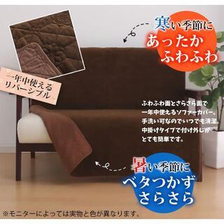 【SALE】ソファー マルチ カバー 大判 長方形 キルト 100×160 茶(ソファカバー)