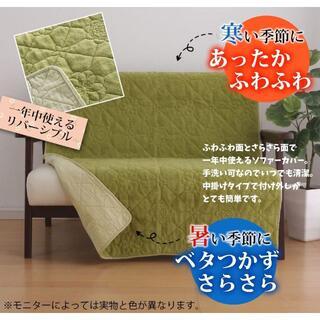 【SALE】マルチカバー ソファーカバー 3人掛 150×160cm グリーン(ソファカバー)