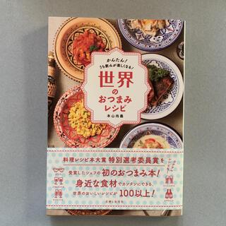 シュフトセイカツシャ(主婦と生活社)の世界のおつまみレシピ(料理/グルメ)