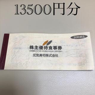 元気寿司株主優待食事券13,500円分