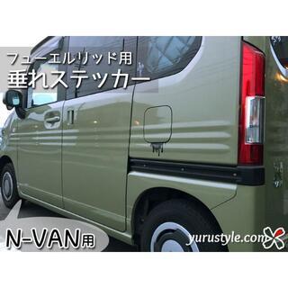 垂れステッカー*NVAN|エヌバン JJ1 HONDA 給油口 自動車(その他)