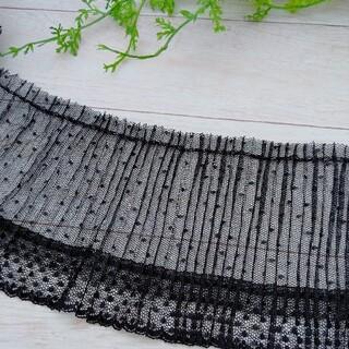 10cm幅の繊細なプリーツレース 黒 ドット柄 チュール ドール アウトフィット