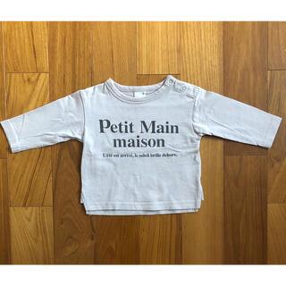 プティマイン(petit main)のプティマイン 長袖Tシャツ 80(Tシャツ)