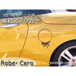 Cero*セロ|垂れ給油口ステッカー LA400K コペン 自動車(その他)