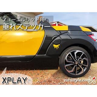 XPLAY*エクスプレイ|垂れ給油口ステッカー LA400K コペン 自動車(その他)
