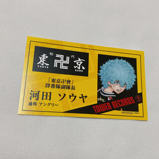 河田ソウヤ 東京卍リベンジャーズ 名刺カード(キャラクターグッズ)