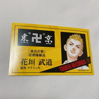花垣武道 東京卍リベンジャーズ 名刺カード(キャラクターグッズ)