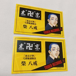 柴八戒 東京卍リベンジャーズ 名刺カード(キャラクターグッズ)