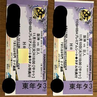 ハンシンタイガース(阪神タイガース)の藤川球児 引退試合 11月10日 チケット 連番2枚(野球)