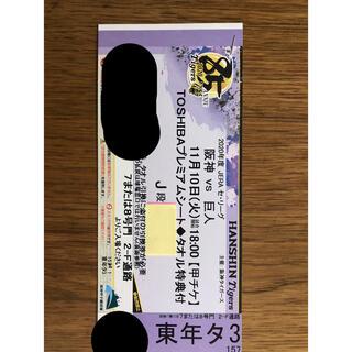 ハンシンタイガース(阪神タイガース)の藤川球児 引退試合 11月10日 チケット 1枚(野球)