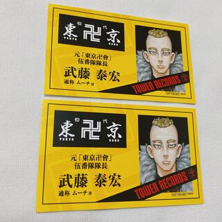 武藤泰宏 東京卍リベンジャーズ 名刺カード(少年漫画)